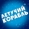 ХИТ-Мюзикл «Летучий корабль»
