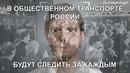В общественном транспорте России будут следить за каждым