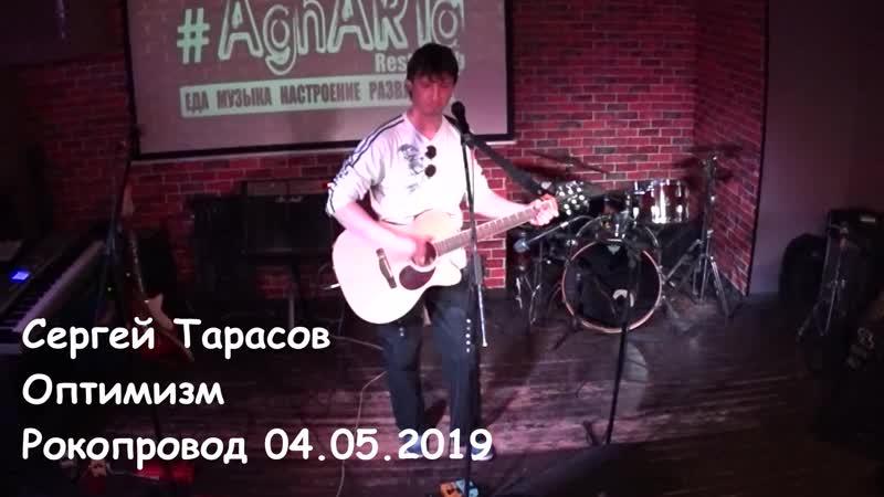 Сергей Тарасов Оптимизм Рокопровод 2019