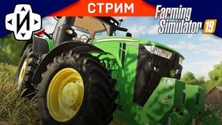 Farming Simulator 2019 ВЕЧЕРНИЙ КООПЕРАТИВНЫЙ СТРИМ