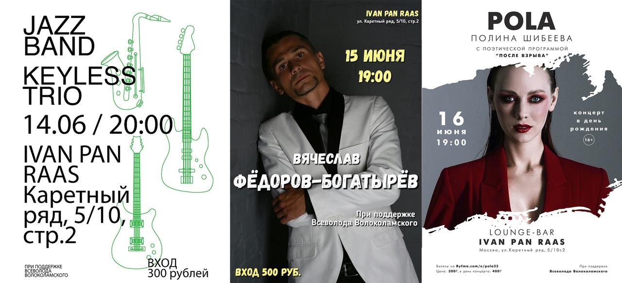 Афиша Москва Концерты и творческие встречи в IVAN PAN RAAS