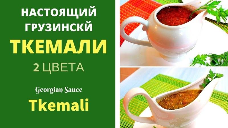 Ткемали. Настоящий рецепт! ტყემალი Georgian sauce Tkemali