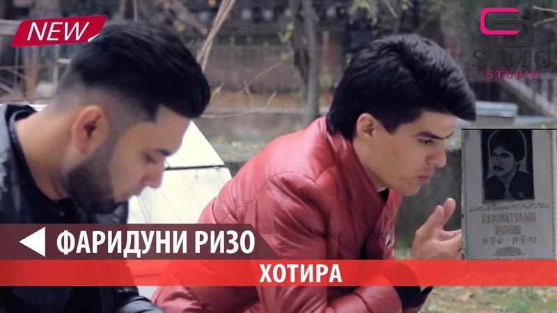 Фаридуни Ризо - Хотира / Бахшида ба шодравон Кароматуллои Курбон (2019)