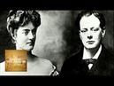Клементина и Уинстон Черчилль Больше чем любовь
