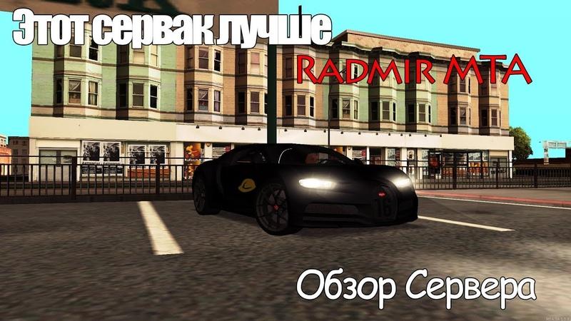 Сервер лучше Radmir(a)? l Обзор сервера МТА l Elite RPG | MTA