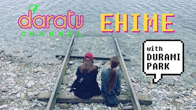 다라티비 에히메 힐링여행 with 박두라미 EP 01 DARATV IN EHIME