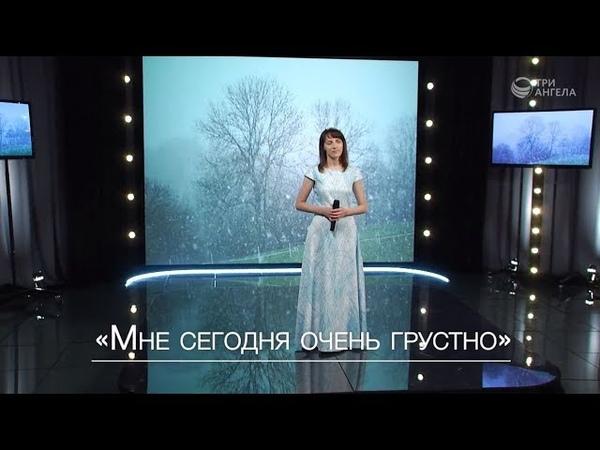 Ксения Лапицкая — Мне сегодня очень грустно