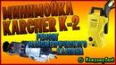 Минимойка Karcher K 2 не включается В чем проблема и её решение