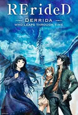 Деррида, покоривший время