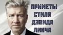 Приметы режиссерского стиля Дэвида Линча