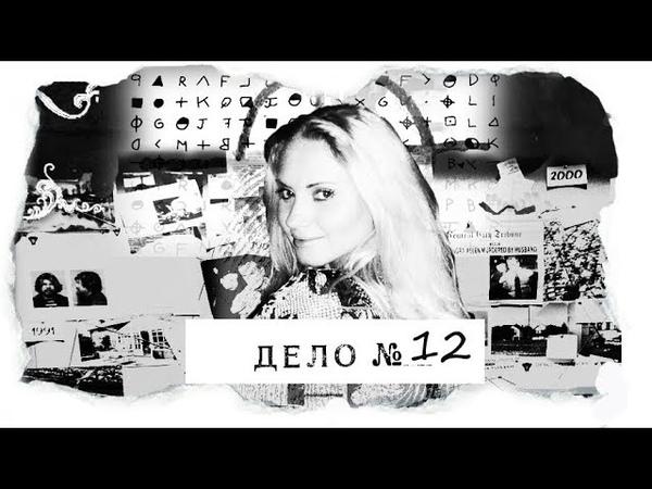 ДЕЛО №12  Инна Будницкая  - когда за дело берется профессионал