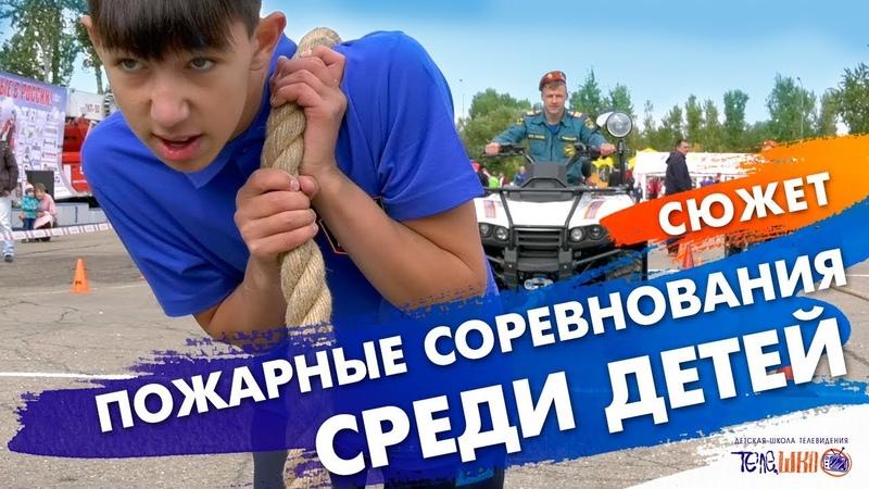 Первые соревнования по пожарному многоборью среди детей. Сюжет Влада Михалёва. Телешко Иркутск.