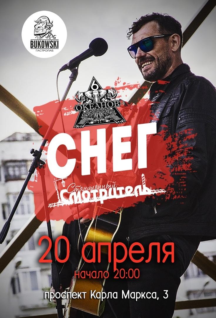 Афиша Самара СНЕГОВСКИЙ/Омск/20.04/BUKOWSKI