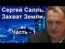 Сергей Салль Захват Земли Часть 1
