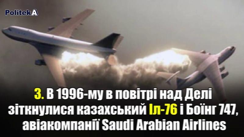 Найжахливіші авіакатастрофи в історії