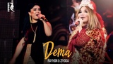 Rayhon va Ziyoda - Dema Райхон - Дема (concert version 2018)