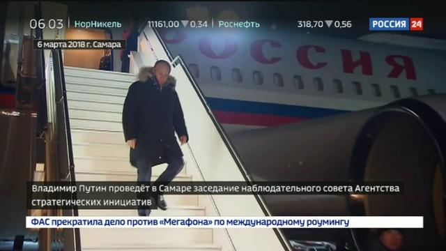 Новости на Россия 24 • Владимир Путин проведет в Самаре заседание наблюдательного совета Агентства стратегических инициатив