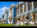 Царское Село. Екатерининский Дворец. Санкт-Петербург / Туристический / Научно-познавательный