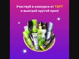 Конкурс от TAFT