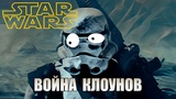 Звездные Войны в МАЙНКРАФТЕ Star Wars in MINECRAFT