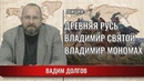 №4 Древняя Русь От Владимира Святого до Мономаха