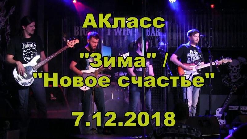 Группа АКласс ЗИМА НОВОЕ СЧАСТЬЕ Казань Big Twin Bar 7 12 18
