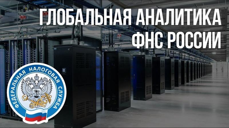 Зачем нужна глобальная контрольно-аналитическая система ФНС РФ
