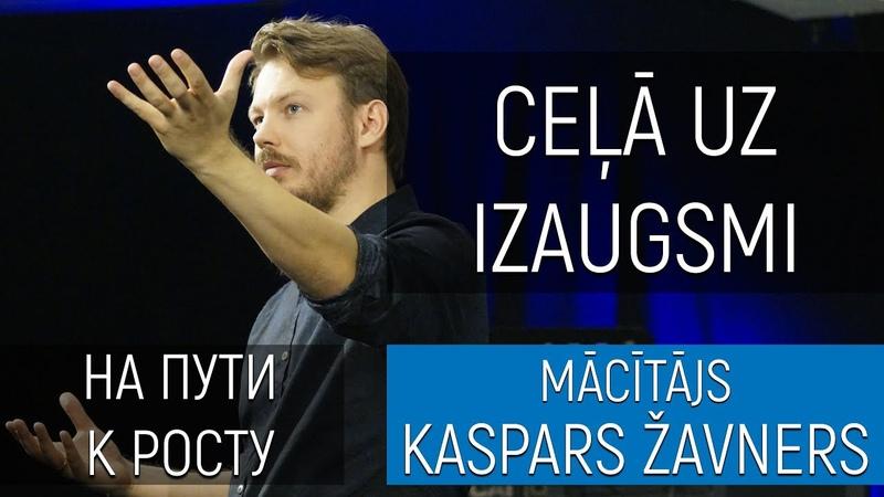 Mācītājs Kaspars Žavners: Ceļā uz izaugsmi/ На пути к росту 16/09/2018 (LV/RU)