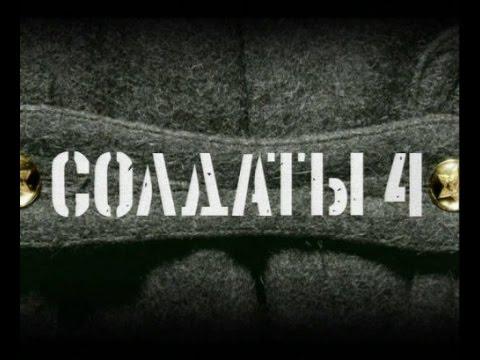 Солдаты (4 сезон) (2005) (19 серия) сериал