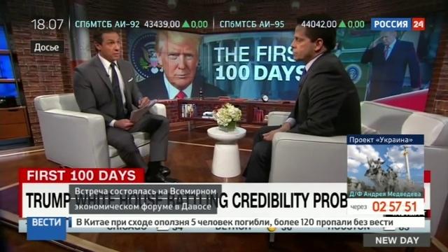 Новости на Россия 24 • Удаление статьи CNN: Трамп пока молчит
