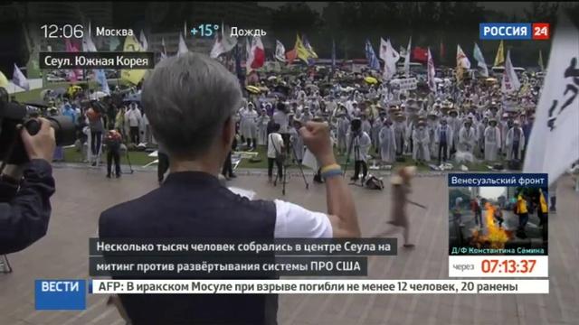 Новости на Россия 24 • Корейцы митингуют против американской ПРО