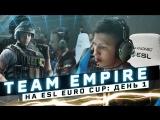 Team Empire на ESL Euro Cup: День 1