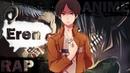 AniLyric Реп про Эрен Йегер Вторжение гигантов Shingeki no Kyojin