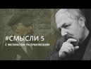 Смысли: Об идеализации Советской эпохи, котлах с мясом, билбордах с Лениным и двух неправдах