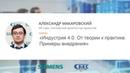 Александр Макаровский NS Labs Индустрия 4 0 От теории к практике Примеры внедрения