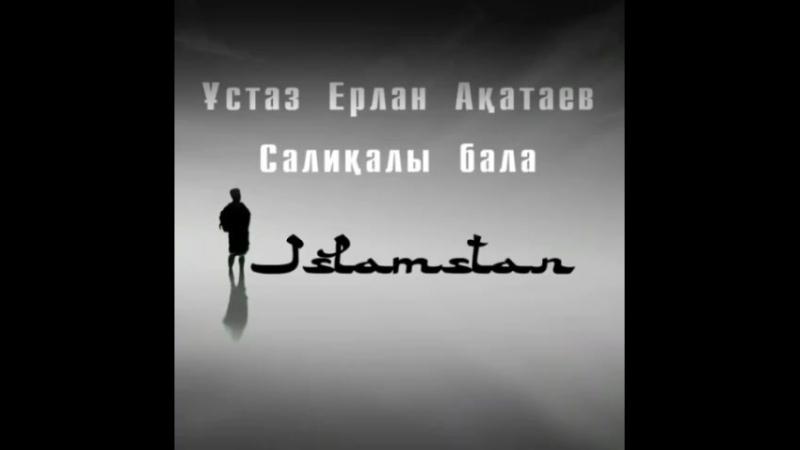 *Бала тәрбиесі Ұстаз Ерлан Ақатаев *