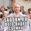 Детский сад Школа Видео Фотограф Альбомы Обнинск
