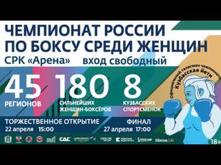 Чемпионат России по боксу среди женщин 19-40 лет 2019г. Кемерово День 2