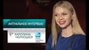Мисс Беларусь Интерконтиненталь-2018 - Каролина Черношей