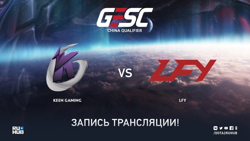 Keen Gaming vs LFY GESC CN Qualifier game 2 Adekvat