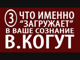 Выпуск 3 - Что именно загружает в ваше сознание Валентина Когут - Новые перлы В. Когут.