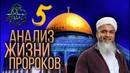 АНАЛИЗ ЖИЗНИ ПРОРОКОВ: Адам 4 - Хасан Али