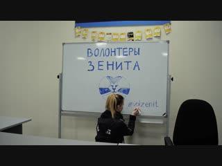 """Образовательная программа для тим-лидеров """"Волонтеры Зенита"""""""