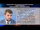 Поздравление Главы ДНР Дениса Пушилина с Днем работника налоговой и таможенной службы. 21.11.18