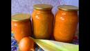 КАБАЧКОВАЯ ИКРА с майонезом и томатной пастой 🌻 Легко и просто 🌻Незабываемый вкус из детства🌻