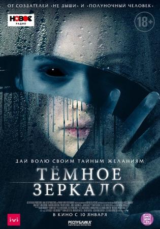 Тёмное зеркало (2018) — КиноПоиск » Freewka.com - Смотреть онлайн в хорощем качестве