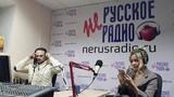 Сара Окс улыбает рот на Нерусском радио