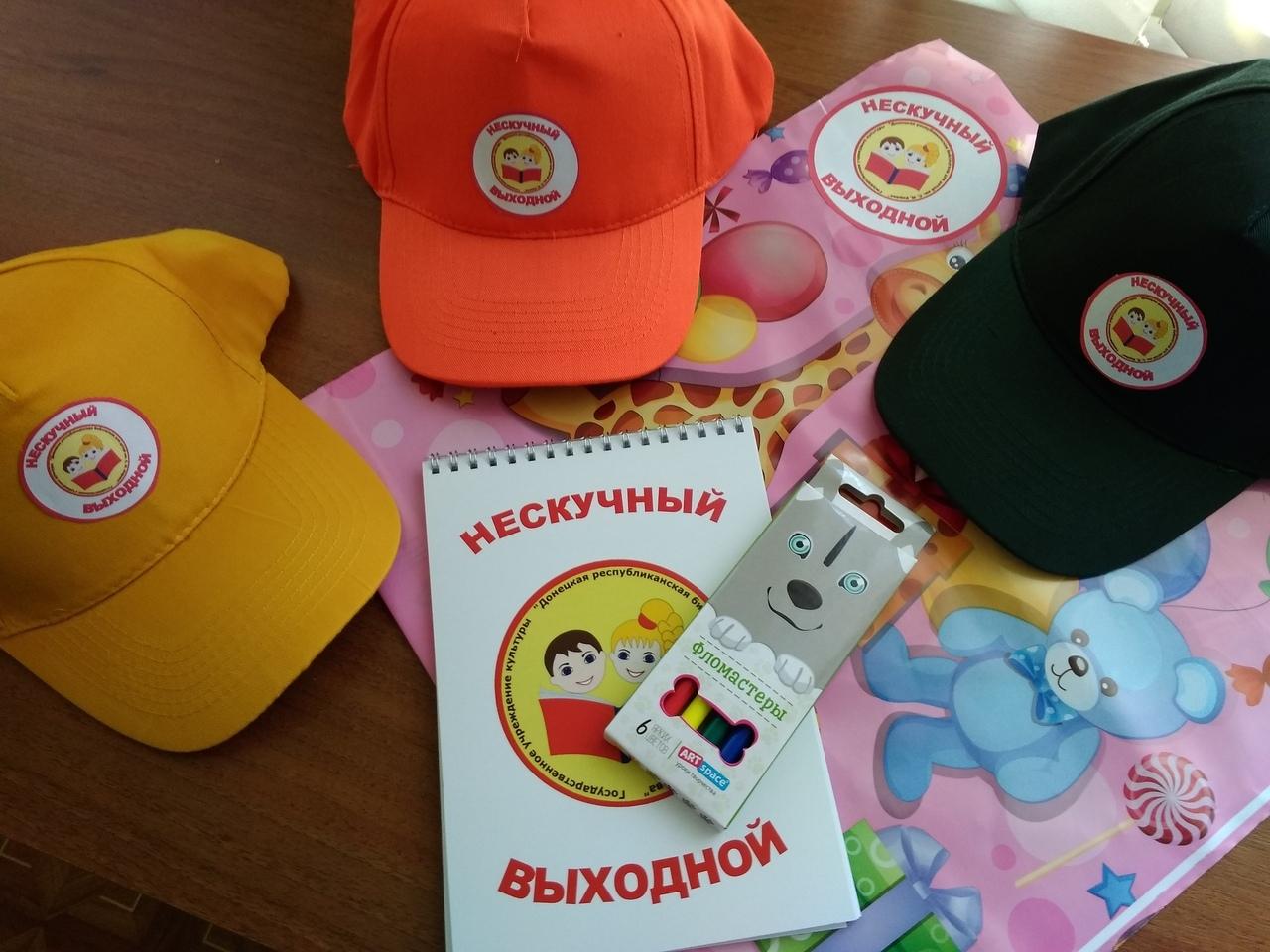 социально-культурная акция, Донецкая республиканская библиотека для детей, лето в библиотеке, нескучный выходной