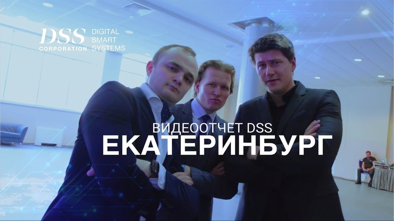 Digital Smart Systems Екатеринбург | Отчет о мероприятии