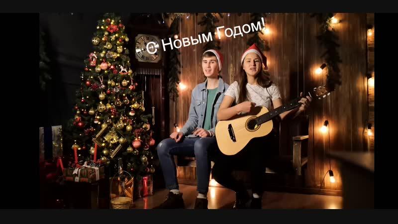Поздравление с Новым Годом Last Christmas cover Настя Козлова и Глеб Агафонкин